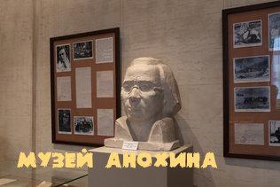 Национальный музей Анохина