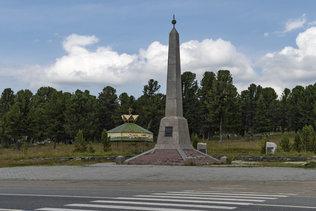 Стела в честь двухсотлетия добровольного вхождения алтайского народа в состав России.