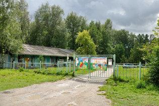 Детский лагерь Красная горка