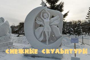 Сибирский фестиваль снежной скульптуры