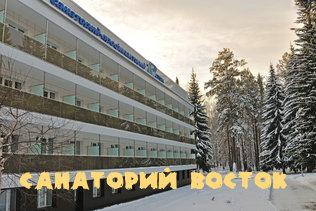 "Санаторий-профилакторий ""Восток"""