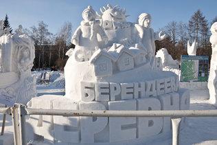 Берендеева деревня