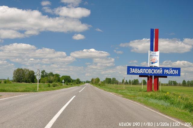 Завьяловский район - край 330 озёр