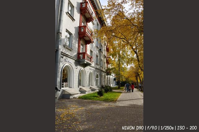 Осень на Советской