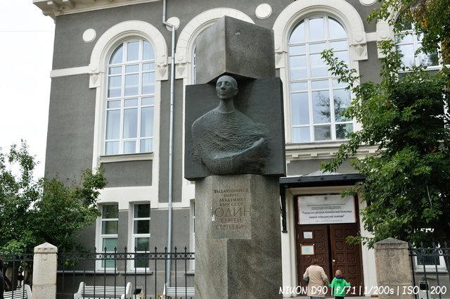 Академик Юдин