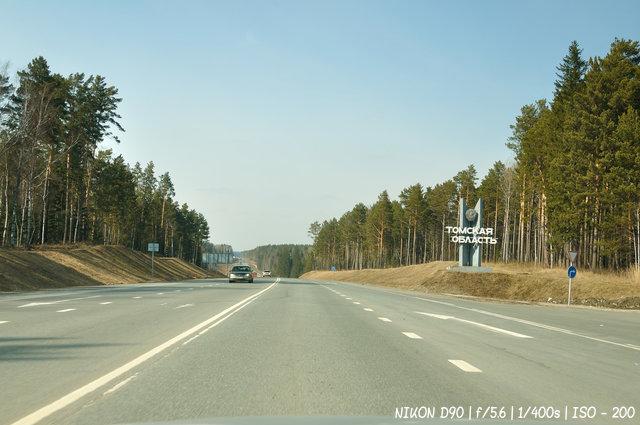 Дорога в Томск