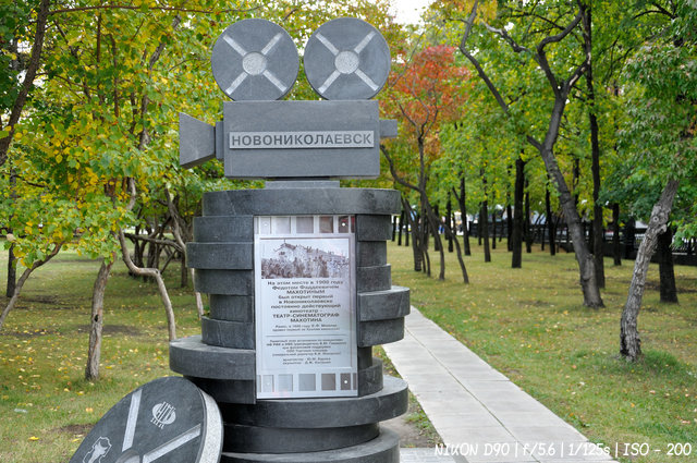 Памятник первому кинотеатру в Новосибирске